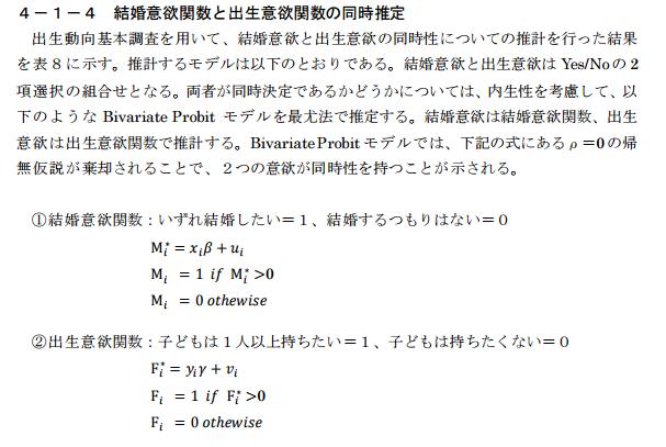 fertilidade_japao